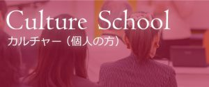 culture-school