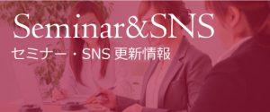seminar-sns